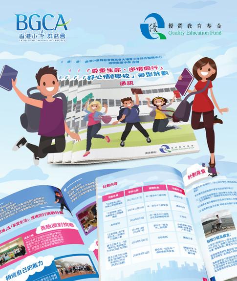 香港小童群益會 BGCA x 優質教育基金