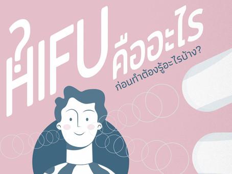 HIFU คืออะไร / หลักการทำงานของ HIFU / อยู่ได้นานไหม / ทำ HIFU สระบุรีที่ไหนดี ?