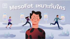 รู้จัก Meso Fat ลดไขมันกระชับหน้าเรียว