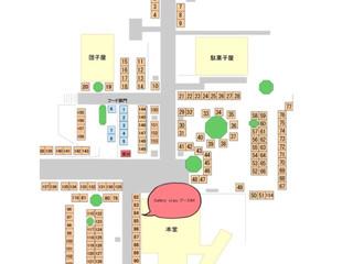 8月18日雑司が谷手創り市に出展します