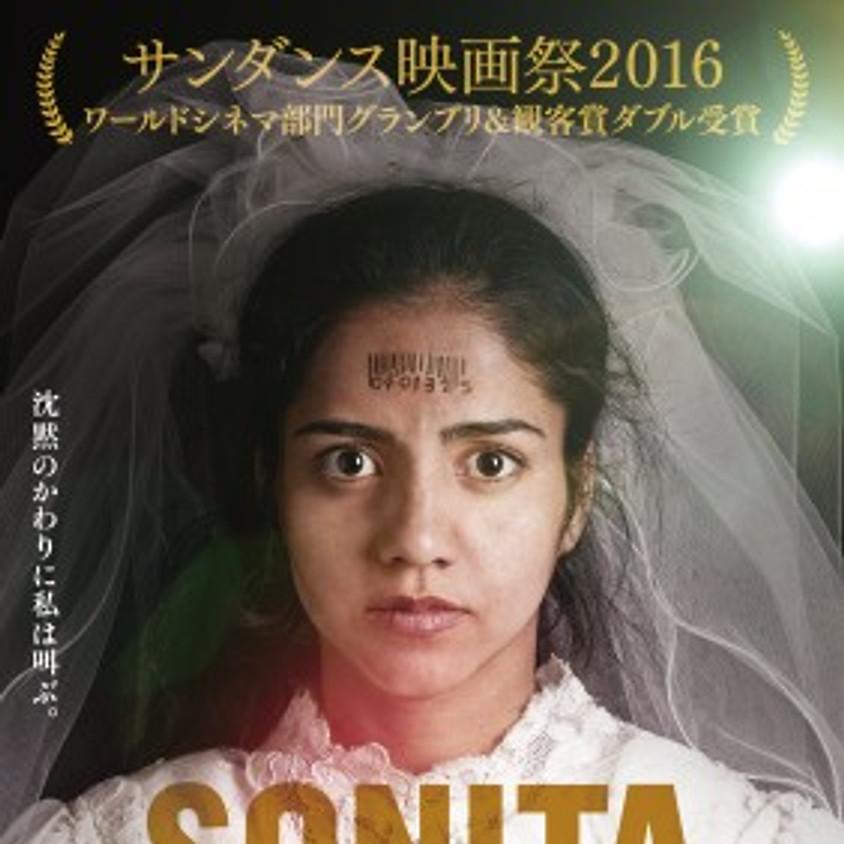 10/28 15:00 〜【国際ガールズデー】「ソニータ」映画上映会