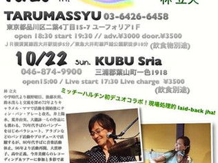 10/22 sun HARVEST LIVE! - 桑名晴子 & 林立夫