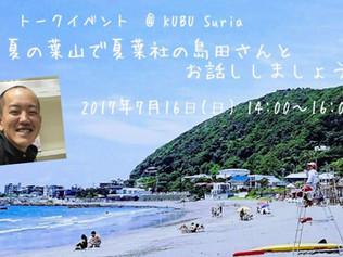 【2017/7/16 (日)】「夏の葉山で夏葉社の島田さんとお話ししましょう」@KUBU Suria