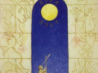 【2017/6/3 (土)】『宙と本』 vol.4 〜 星の使者 〜