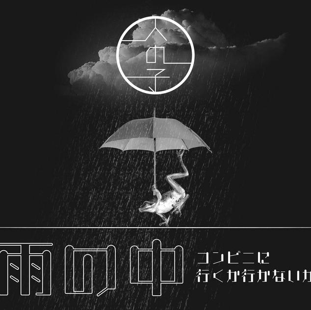 架空のCD「雨の中 コンビニ行くか行かないか」