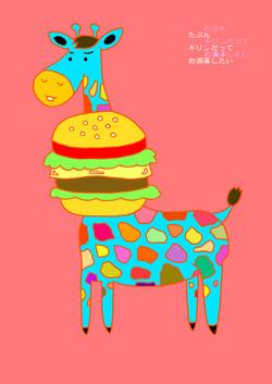 キリンとハンバーガー