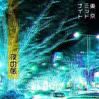 架空のCD「東京ミッドナイト」