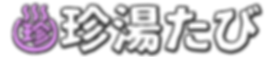 珍湯たび 正式ロゴ カラー(黒エッジ)色288彩100明79.png