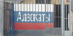 """Независимая газета: """"Минюст формально подошел к праву на защиту"""""""