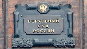 """Независимая газета: """"Верховный суд встал на сторону защиты"""""""
