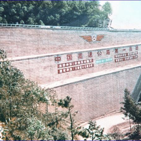 中国最高大高速公路加筋土项目(1997年).jpg