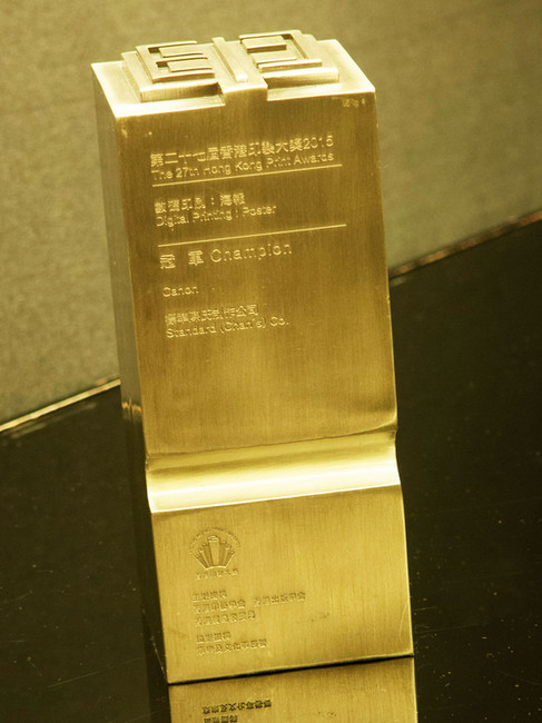 27th Hong Kong Print Awards Champion