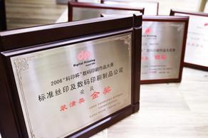 2006 Digital Printing Gold Award