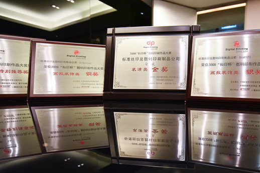 Digital Print Awards China