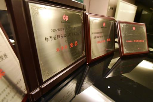 2006 Digital Print Gold Award
