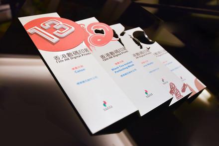 Hong Kong Digital Printing Awards
