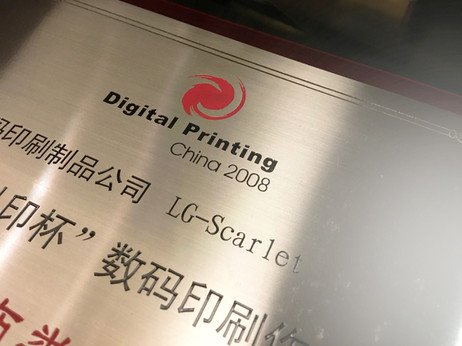 2008 Digital Printing Award