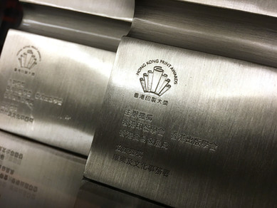 Hong Kong Print Awards