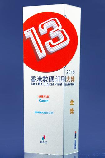 13th HK Digital Printing Award