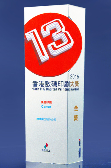 13th HK Digital Printing Award