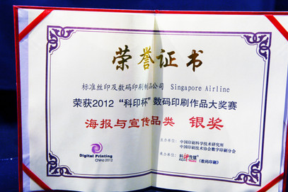 2012 Digital Printing China Silver Award