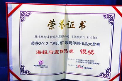 2012 Digital Printing China Silver Award