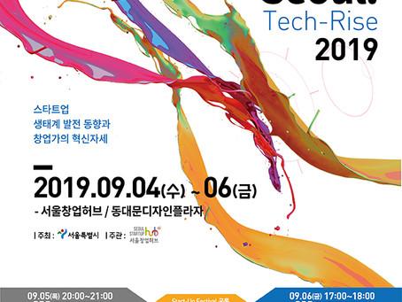 2019 스타트업 서울