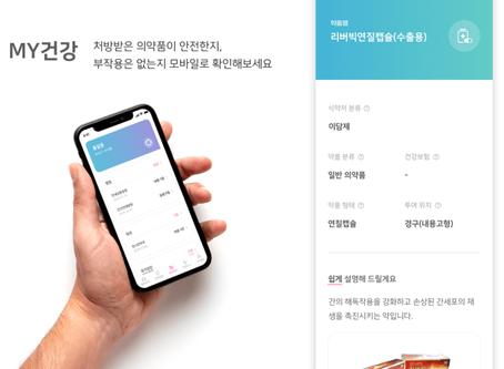 착한의사, 의료정보 검색 서비스 'MY건강' 서비스 출시