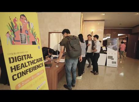2019 디지털헬스케어 컨퍼런스