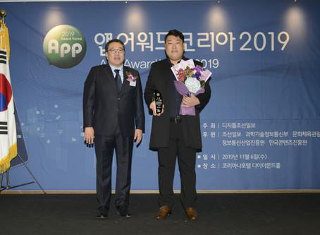 디지틀 조선일보 앱 워드 코리아2019