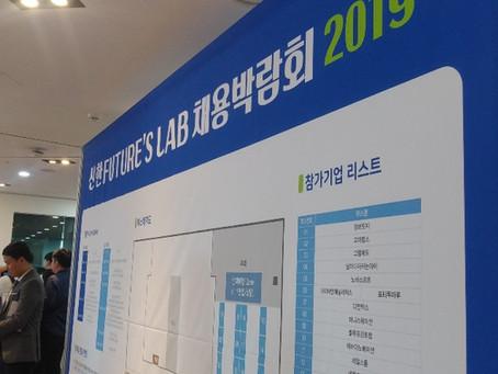 2019 신한 채용박람회