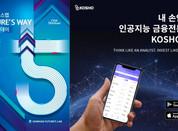 2019 신한퓨처스랩 데모데이