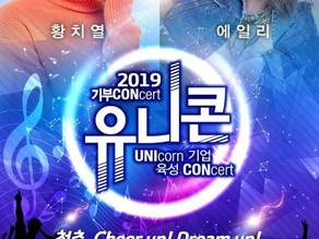 2019 유니콘 콘서트