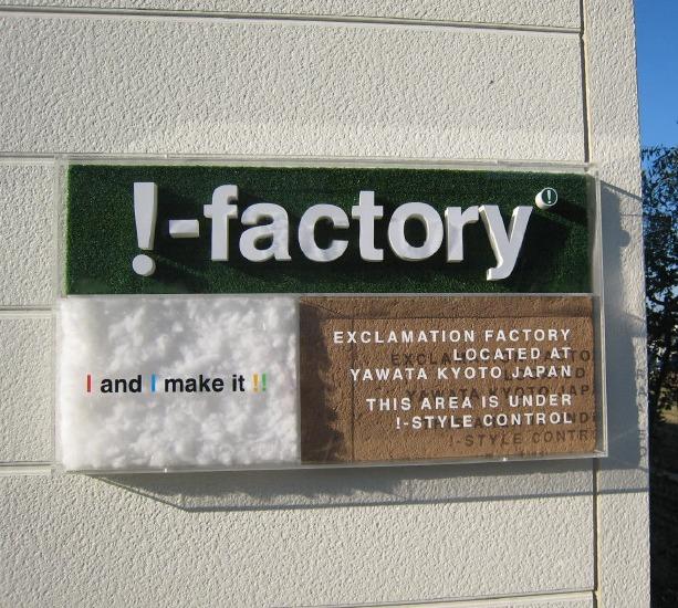 就労訓練事業所 !-factory kozuya
