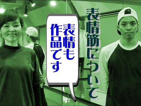 表情筋について<お稽古動画>