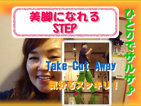 【Take Cut Away!】美脚になれるSTEP動画