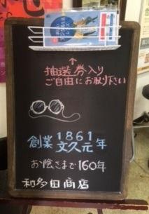 創業1861年 おかげさまで160年 和多田商店