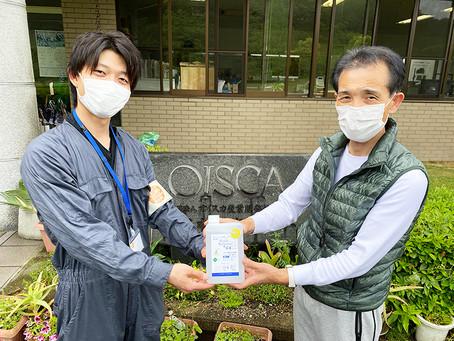 〈消毒・ウイルス対策作業実施〉公益財団法人オイスカ