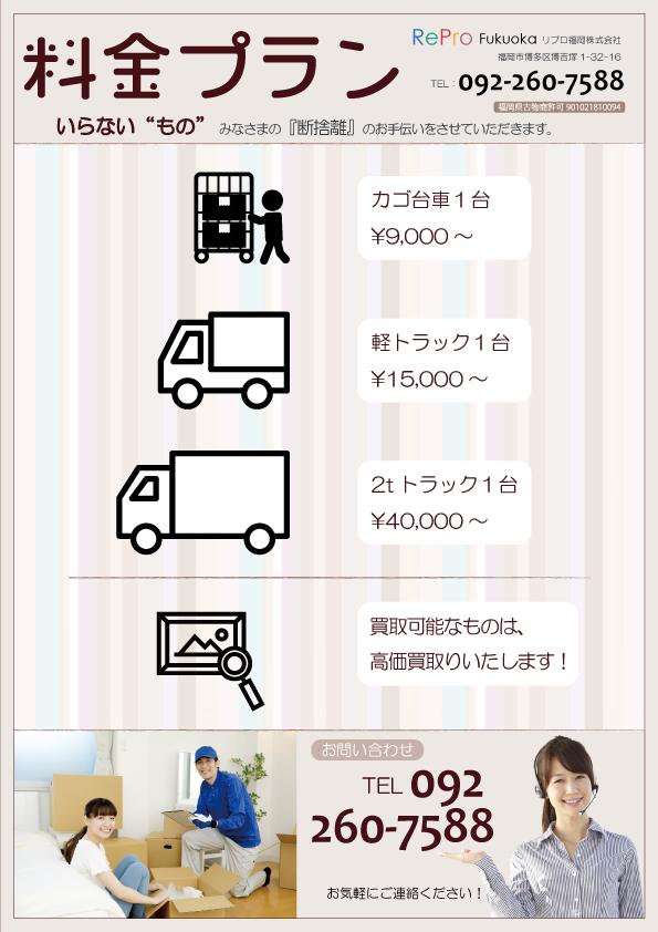 back_chirashi_kataduke_201015-2.png