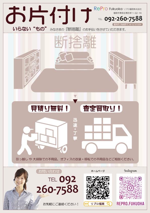 chirashi_kataduke_201015-01.png