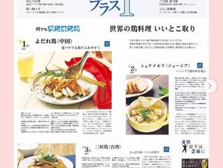 NIKKEIプラス1「何でもランキング」テーマは、【世界の鶏料理 いいとこどり】掲載