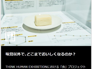 公式web公開「THE NEXT 100 THINK HUMAN PROJECT」