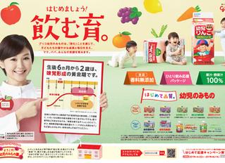 グリコ「幼児のみもの」広告、たまひよ5月号に掲載!