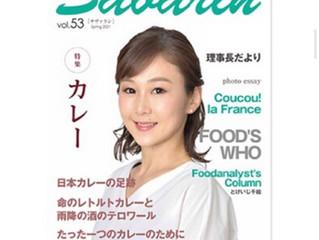 「Savarin」Vol.53 春号の表紙にしていただきました。