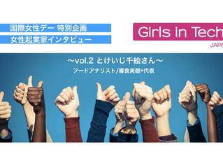 【国際女性デー特別企画】女性起業家インタビュー掲載