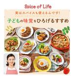ハウス食品・Spice of Life