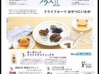NIKKEIプラス1「何でもランキング」【ドライフルーツ おやつにいかが】掲載