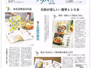 NIKKEIプラス1「何でもランキング」【自炊が楽しい!!簡単レシピ本】掲載