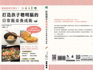 台湾版「子どもの頭がよくなる食事」発売です