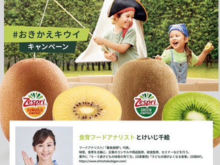 ゼスプリ#おきかえキウイキャンペーンスタート!